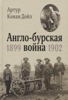 Книга Англо-бурская война 1899-1902