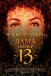 Книга Дама номер 13