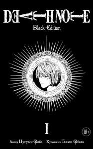 Книга Death Note. Black Edition. Книга 1