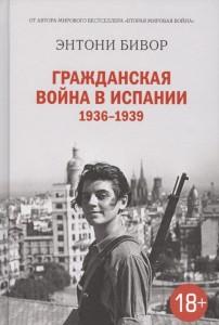 Книга Гражданская война в Испании 1936-1939
