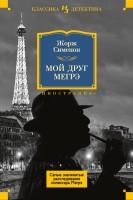 Книга Мой друг Мегрэ
