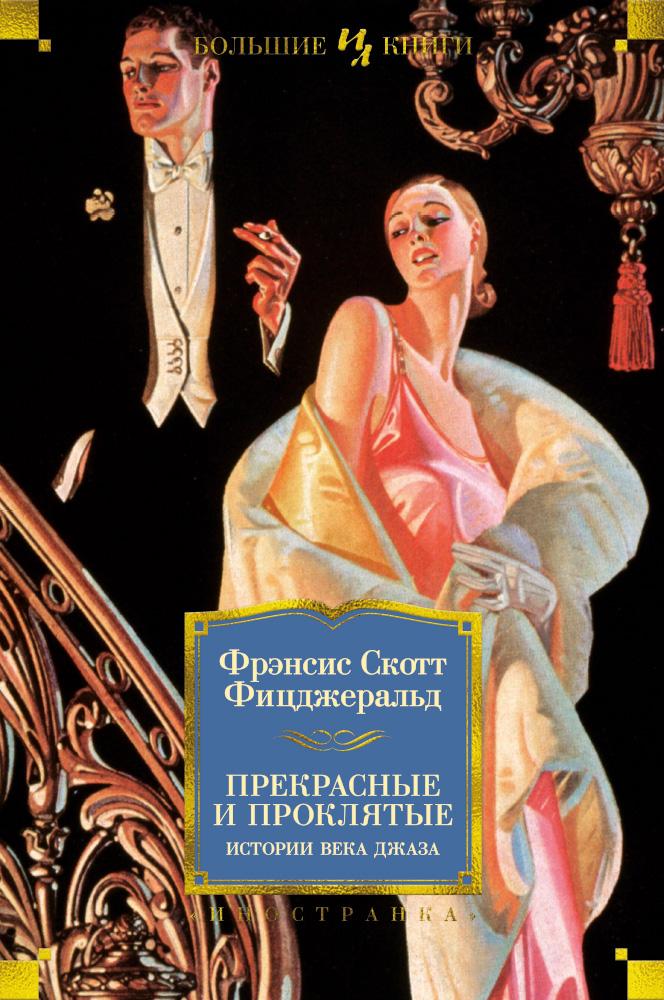 Купить Прекрасные и проклятые. Истории Века Джаза, Фрэнсис Скотт Фицджеральд, 978-5-389-13838-4