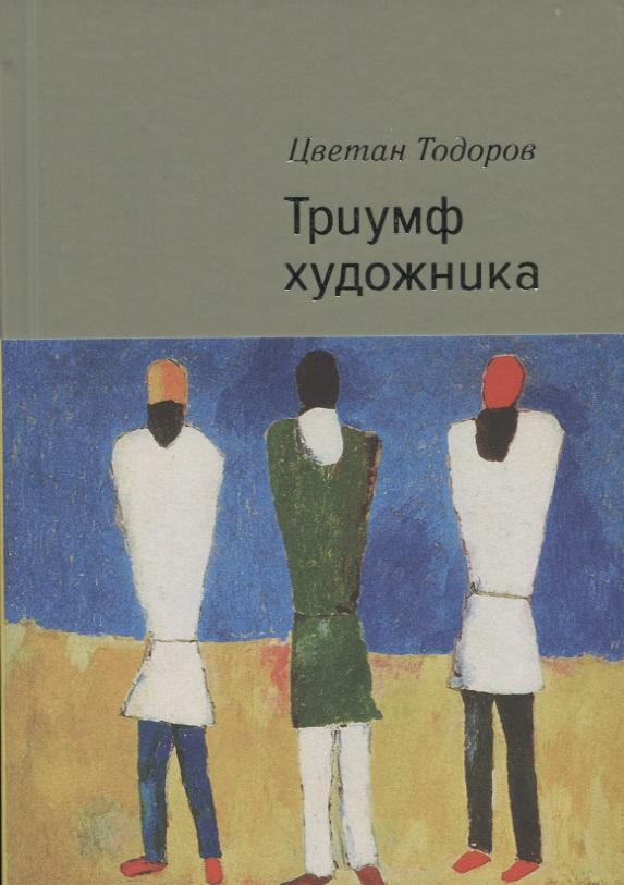 Купить Триумф художника, Цветан Тодоров, 978-5-389-13358-7