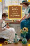 Книга Жены и дочери