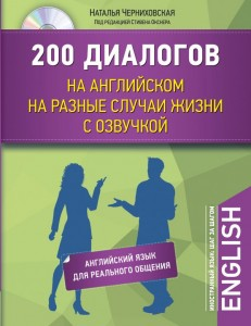 Книга 200 диалогов на английском на разные случаи жизни с озвучкой (+CD)