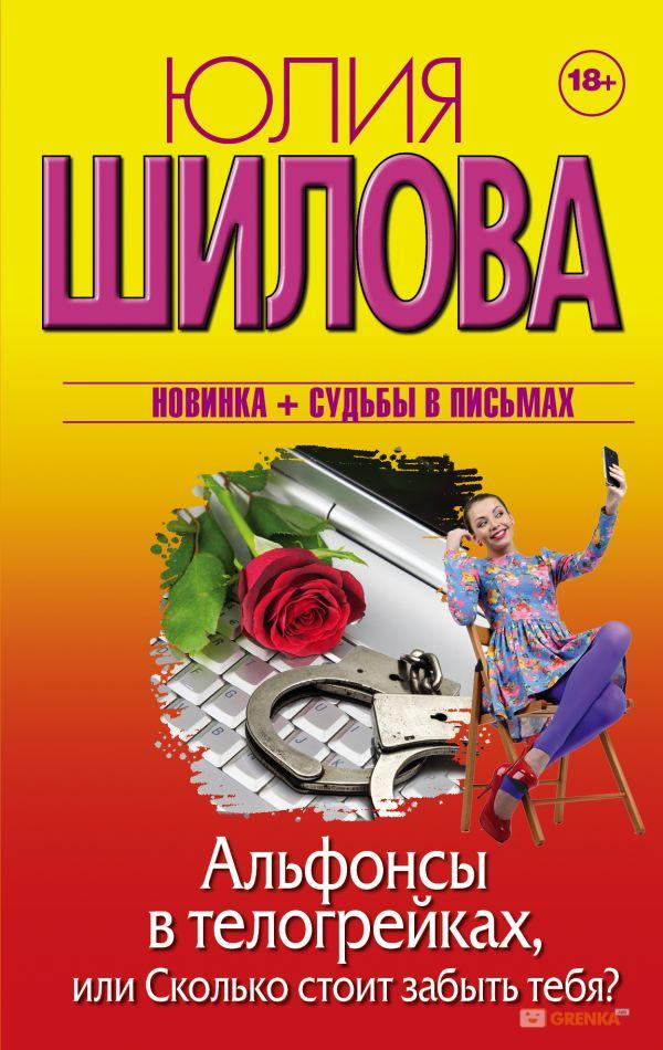Купить Альфонсы в телогрейках, или Сколько стоит забыть тебя, Юлия Шилова, 978-5-17-105302-4