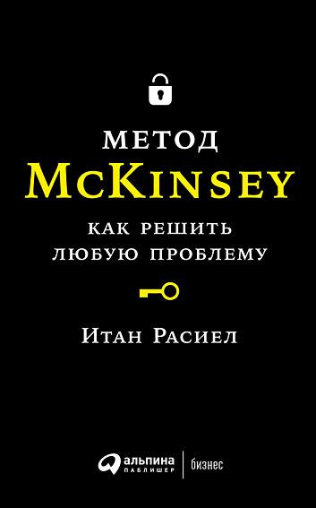 Купить Метод McKinsey.Как решить любую проблему, Итан Расиел, 978-5-9614-6534-1