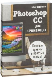 фото страниц Photoshop CC для начинающих #2