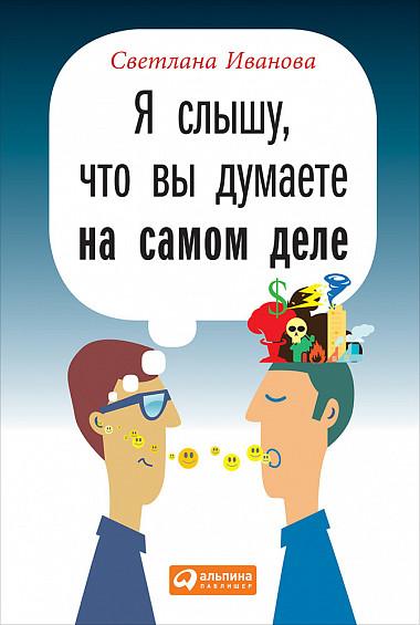 Купить Я слышу, что вы думаете на самом деле, Светлана Иванова, 978-5-9614-6669-0
