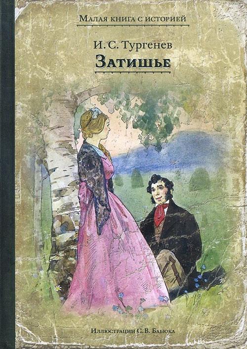 Купить Затишье, Иван Тургенев, 978-5-00108-206-4