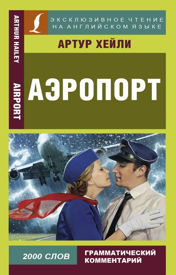 Купить Airport / Аэропорт, Артур Хейли, 978-5-17-103110-7