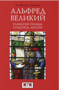 Книга Альфред Великий, глашатай правды, создатель Англии