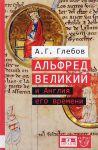 Книга Альфред Великий и Англия его времени