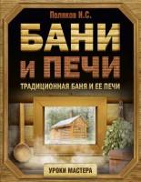 Книга Бани и печи. Традиционная баня и ее печи