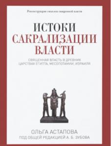 Книга Истоки сакрализации власти. Священная власть в древних царствах Египта, Месопотамии, Израиля