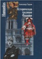 Книга Историческая традиция Франции