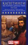 Книга Капетинги. История династии (987-1328)