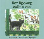 Книга Кот Крамер идет в лес