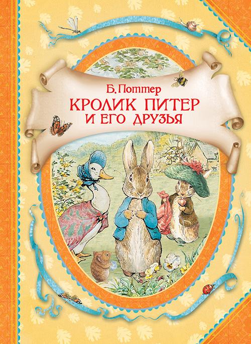 Купить Кролик Питер и его друзья, Беатрис Поттер, 978-5-353-08717-5