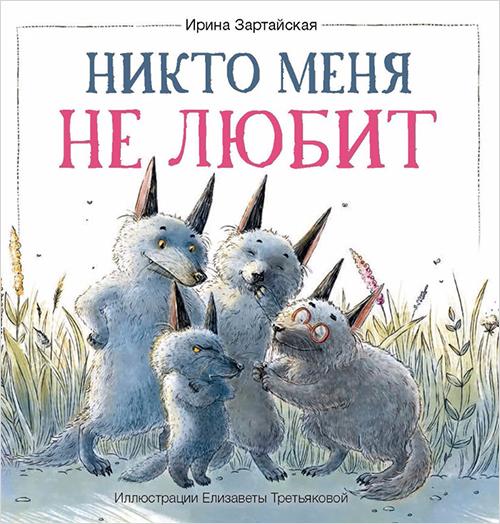 Купить Никто меня не любит, Ирина Зартайская, 978-5-9500736-2-5