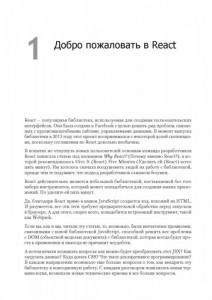 фото страниц React и Redux. Функциональная веб-разработка #2