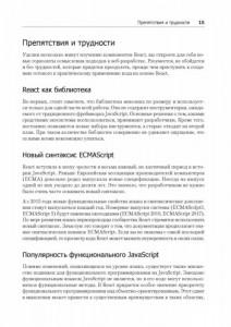 фото страниц React и Redux. Функциональная веб-разработка #3