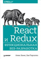 Книга React и Redux. Функциональная веб-разработка