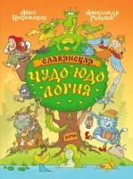 Книга Славянская чудо-юдология