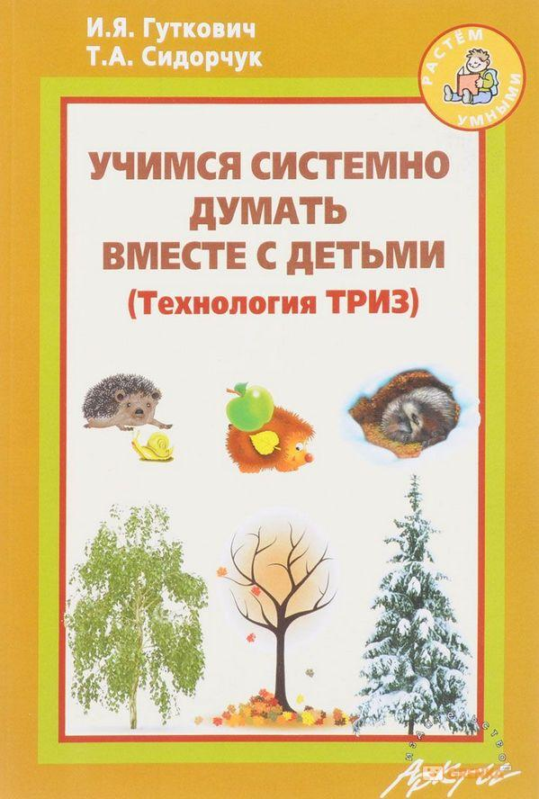 Купить Учимся системно думать вместе с детьми, Ирина Гуткович, 979-5-89415-630-8