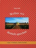 Книга Wollen wir deutsch sprechen. Давайте говорить по-немецки