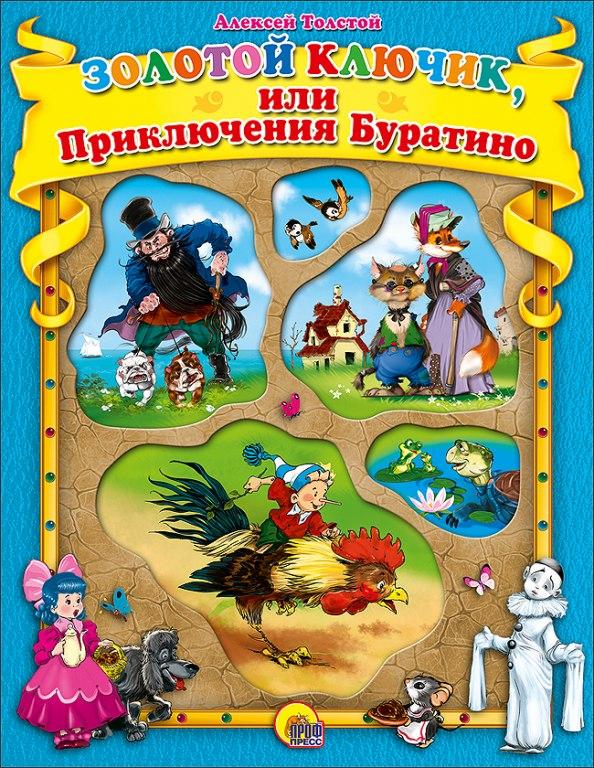 Купить Золотой ключик, или Приключения Буратино, Алексей Толстой, 978-5-378-01848-2