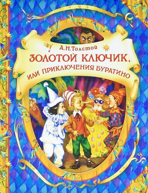 Купить Золотой ключик, Алексей Толстой, 978-5-353-05726-0