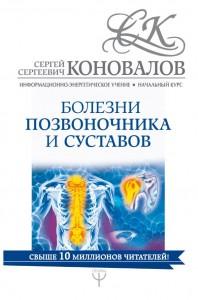 Книга Болезни позвоночника и суставов. Информационно-энергетическое Учение. Начальный курс