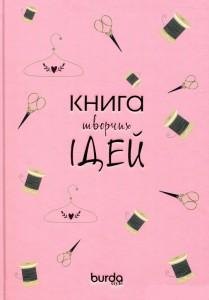 Книга Burda. Спецвыпуск. Блокнот Книга творчих ідей (персиковий)