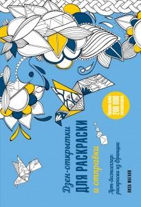 Книга Дзен-открытки для раскраски и отправки