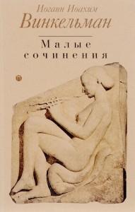 Книга Иоганн Винкельман. Малые сочинения