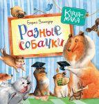 Книга Разные собачки