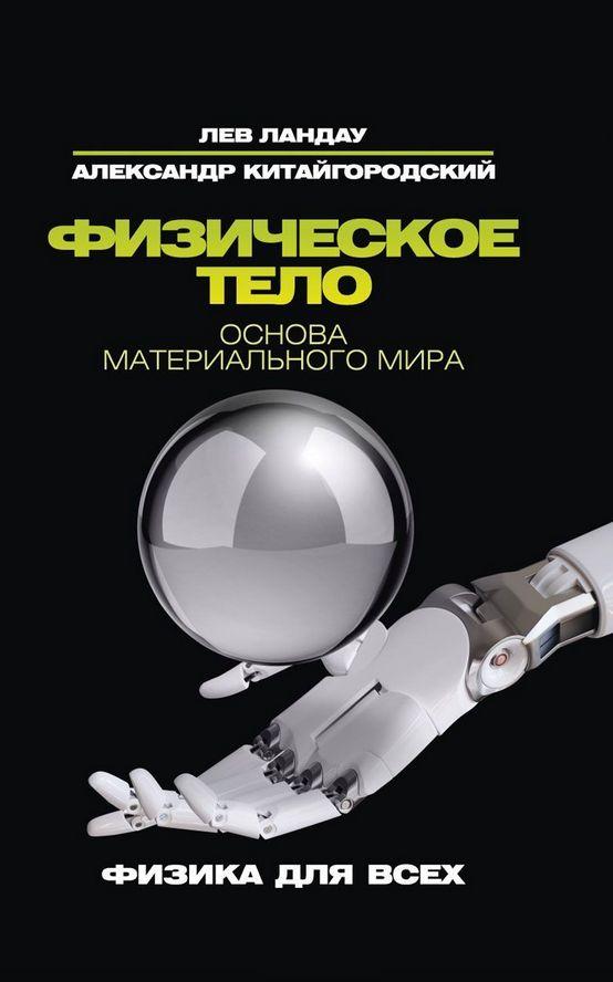 Купить Физическое тело. Основа материального мира, Александр Китайгородский, 978-5-386-10235-7