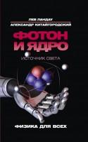 Книга Фотон и ядро. Источник света