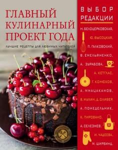 Книга Главный кулинарный проект года. Лучшие рецепты для любимых читателей