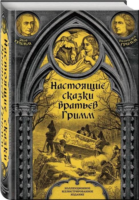 Купить Настоящие сказки братьев Гримм. Полная версия, Братья Гримм, 978-5-906979-68-1