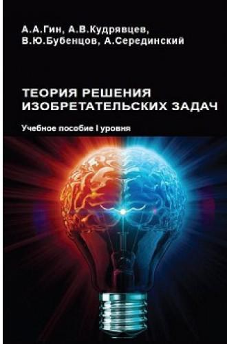 Купить Теория решения изобретательских задач. Учебное пособие 1 уровня, Авраам Серединский, 978-5-94193-024-1