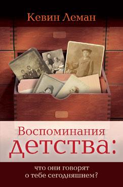 Купить Воспоминания детства: что они говорят о тебе сегодняшнем?, Кевин Леман, 978-5-86181-621-2