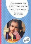 Книга Должно ли детство быть счастливым?