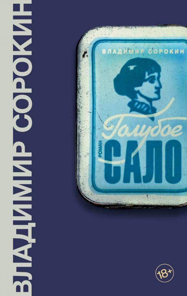 Купить Голубое сало, Владимир Сорокин, 978-5-17-104568-5
