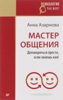 Книга Мастер общения. Договориться просто, если знаешь как!