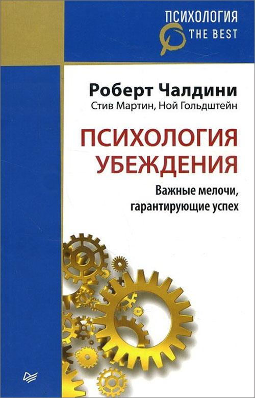 Купить Психология убеждения. Важные мелочи, гарантирующие успех, Стив Мартин, 978-5-496-03218-6