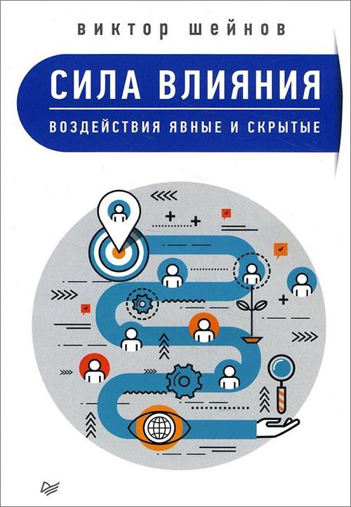 Купить Сила влияния. Воздействия явные и скрытые, Виктор Шейнов, 978-5-4461-0362-1