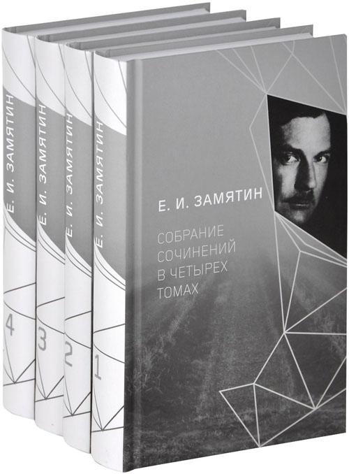 Купить Евгений Замятин. Собрание сочинений в 4-х томах, 978-5-4224-0788-0