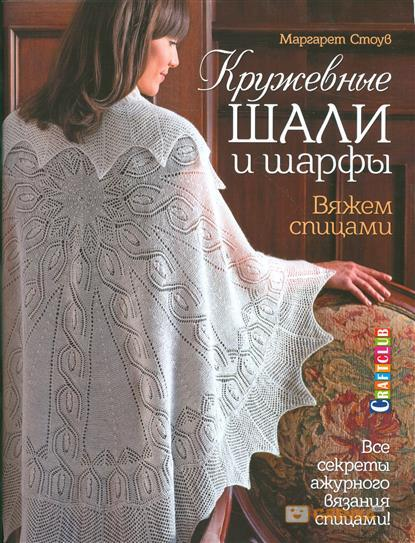 Купить Кружевные шали и шарфы. Вяжем спицами, Маргарет Стоув, 978-5-91906-668-2
